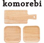 komorebi カッティングボードセット3013,000 ポイント