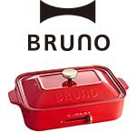 BRUNO コンパクトホットプレート7,500 ポイント