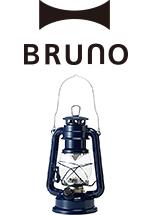 BRUNO LEDランタン2,000 ポイント