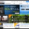 無料で050番号が持てるスマホ用電話アプリ『フュージョン IP-Phone SMART』の申し込みから使用レビュー