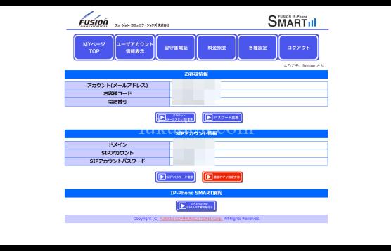 IP-Phone SMART AccountInfo