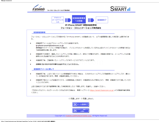 IP-Phone SMART Confirm Page