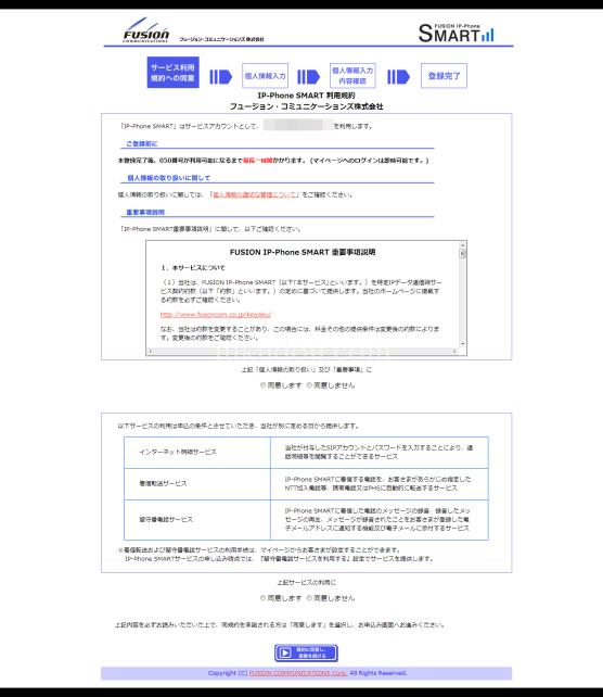 IP-Phone SMART Doui Page