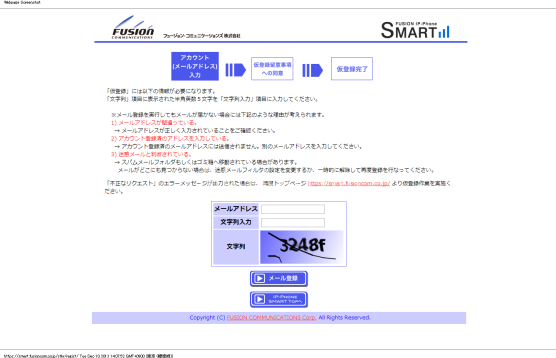 IP-Phone SMART Regist Page