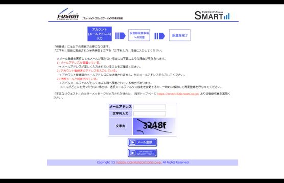 IP-Phone SMART Regist Page