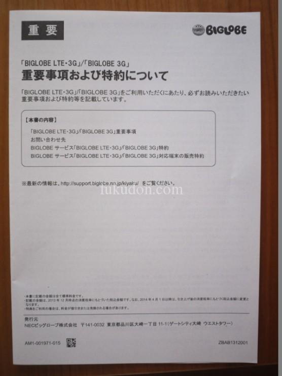 P1230818 (800x600)
