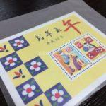 年賀状のお年玉賞品で切手シートが当たったので交換してきました。