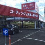 宝塚の手洗い洗車専門店『キーパーラボ』に行ってきました!コスパもよくておすすめ!