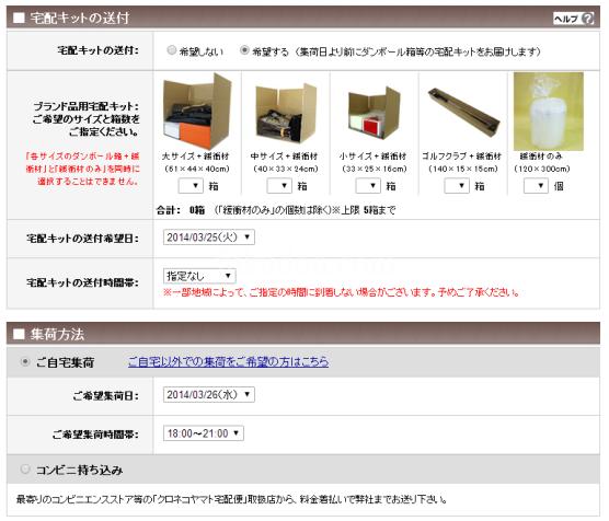 お申込み情報入力   ネットオフ宅配買取 (1)