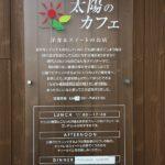 西宮市の洋食&スイーツのレストラン「太陽のカフェ」に行ってきました。