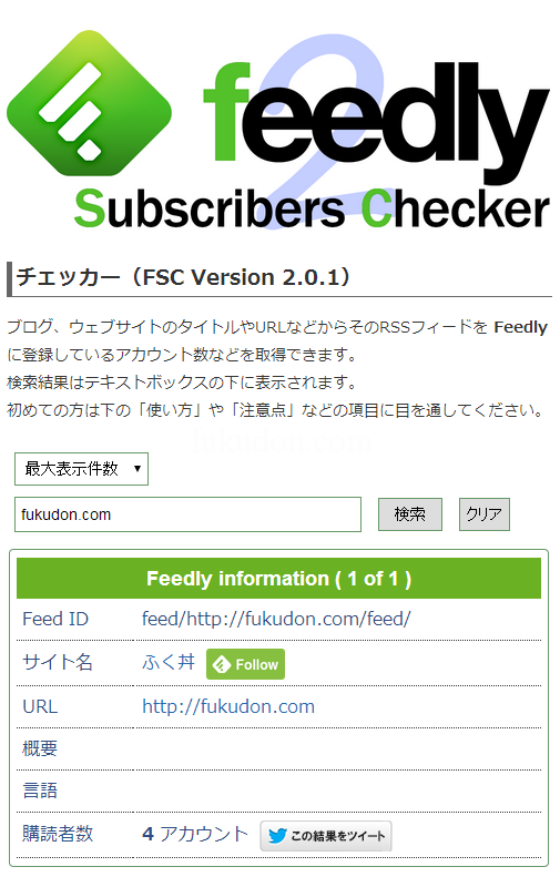[K Feedly Subscribers Checker 2   Knowledge Colors