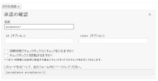 contactform7-spam2