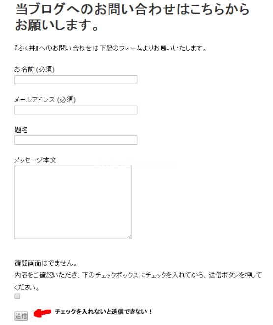 contactform7-spam4