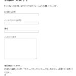 contact form 7からのうざい迷惑メールを完全に届かなくする方法
