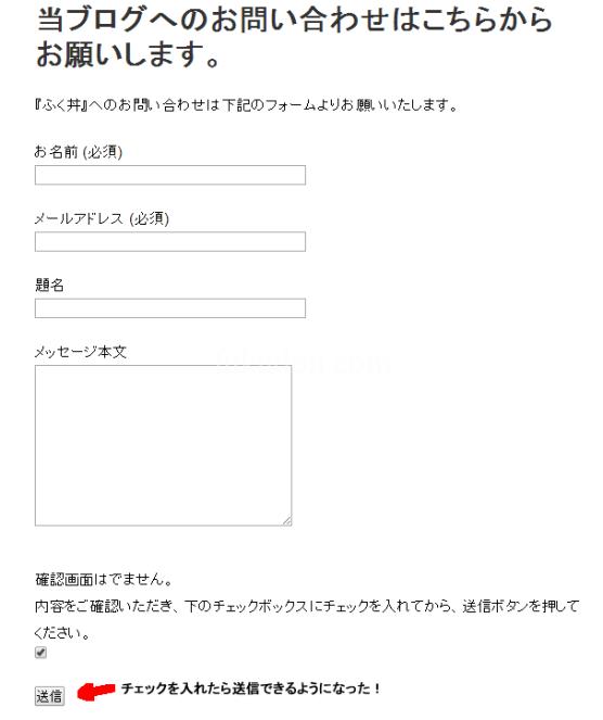 contactform7-spam5