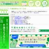 『不満』を1個10円で買い取ってくれる『不満買取センター』が面白い!