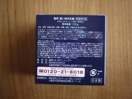 P1250431 (640x480)