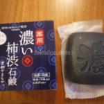京都やまちやの『濃い柿渋石鹸』を使ってみました。