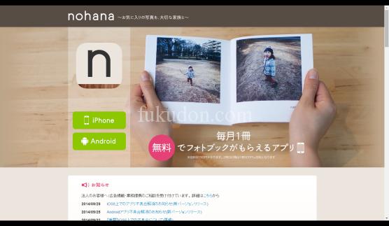 フォトブックを毎月1冊無料で - ノハナ(nohana) (1)