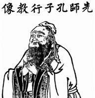 Confucius_02