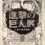 『進撃の巨人展』は進撃ワールドにどっぷり浸かれる神イベントだった!上野の森美術館で開催中。