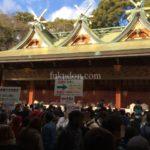 西宮神社に10日えびすのお参りに行ってきました。