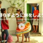 現地の人から家を借り、暮らすように旅できる『Airbnb』が面白い!