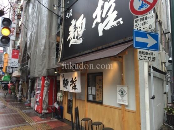 大阪麺哲店舗外観