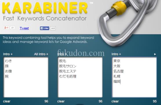 KARABINER - Fast Keywords Concatenator