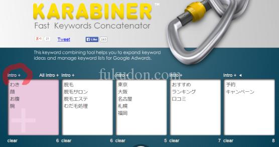 KARABINER - Fast Keywords Concatenator (7)