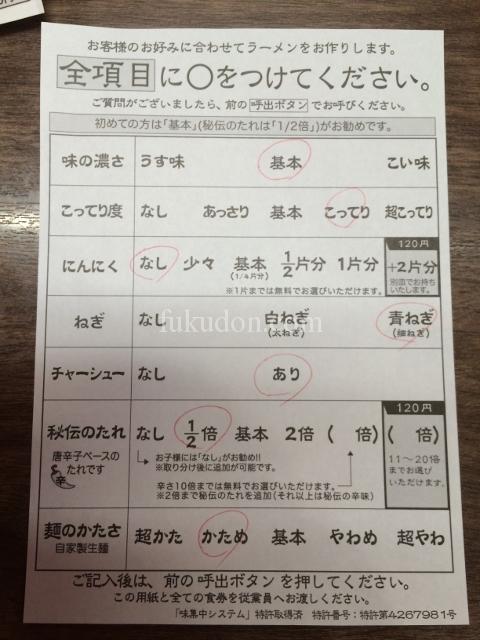 注文シート
