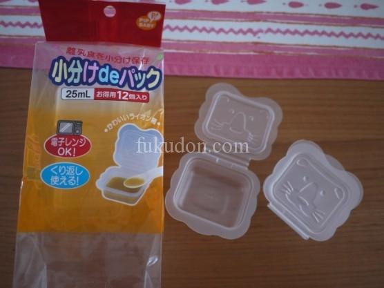 離乳食の冷凍用小分けパック
