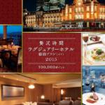 贅沢時間 ラグジュアリーホテル宿泊プラン(ペア)2015