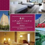 厳選!シティ&リゾートホテル宿泊プラン(ペア)2015