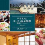 平日限定!ゆったり温泉旅館宿泊プラン(ペア)2015