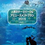人気のテーマパーク&アミューズメントプラン 2015