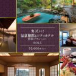 贅沢に!温泉旅館&シティホテル宿泊プラン(ペア)2015