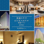 快適ステイ!ビジネスホテル宿泊プラン 2015