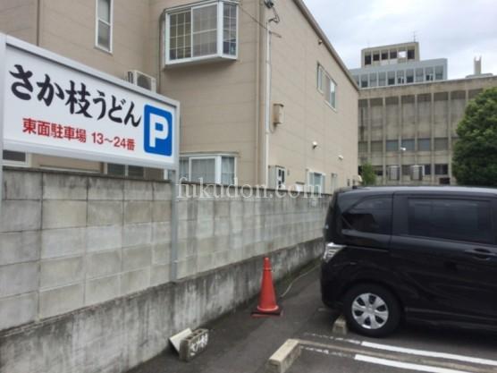 さか枝の駐車場