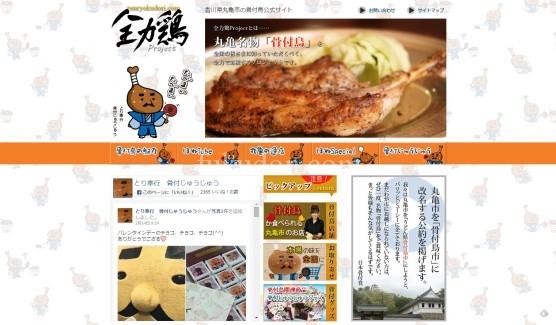 香川県丸亀市骨付鶏公式サイト