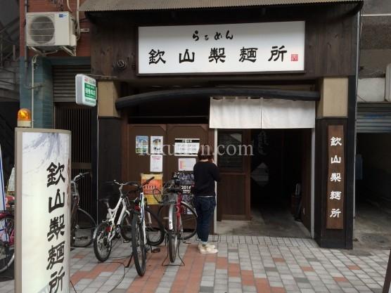 欽山製麺所外観