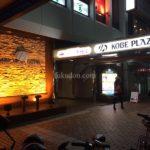 元町駅前で便利!「神戸プラザホテル」に宿泊したので口コミレビュー!