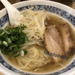 高松の人気店『ラーメン若松』で伊吹いりこと香川醤油の魚介系ラーメンを食す。