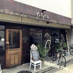 【インキョカフェ@京都一乗寺】ジャズブルースが流れる落ち着いたカフェ