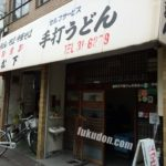 松下製麺所~昔ながらの讃岐うどんを食べられるフルセルフのうどん店~