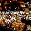お好み焼き「ふみや」~外はカリカリ、中はトロトロの絶品お好み焼きを食す