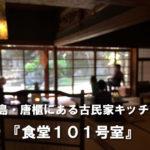 豊島・唐櫃にある古民家キッチン『食堂101号室』で癒やされる
