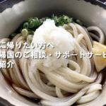 日本に帰りたい方へ『本帰国のご相談・サポートサービス』のご紹介